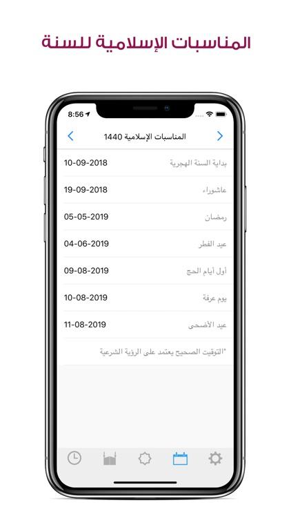 مؤذن السعودية -مطابق لأم القرى screenshot-6