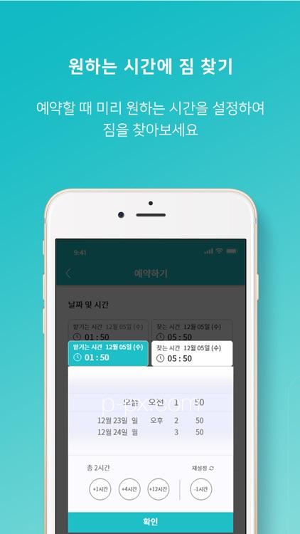 tooc(툭) screenshot-4