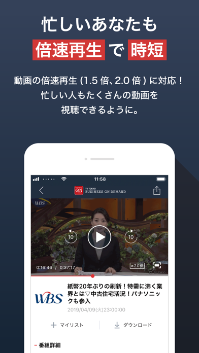 テレビ東京ビジネスオンデマンド ScreenShot1