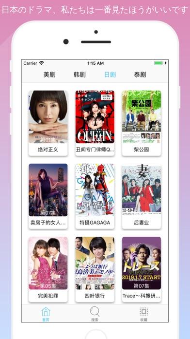 爱美剧TV-爱美剧官方APP screenshot #3