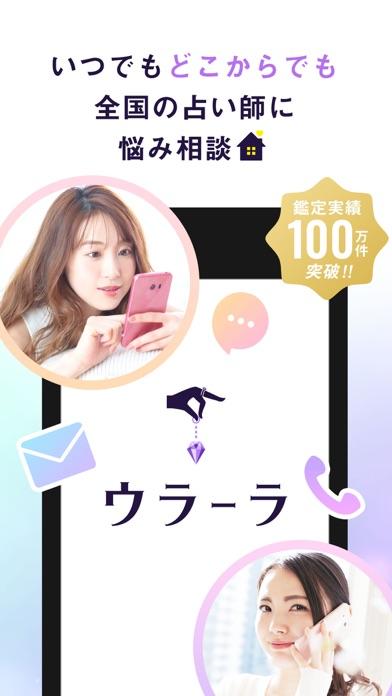 ウラーラ−2021年人気チャット占いアプリで恋愛相性相談− ScreenShot0