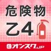 危険物取扱者乙4 試験問題対策 アプリ-オンスク.JP - iPhoneアプリ