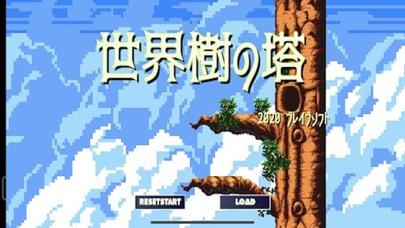 世界樹の塔のおすすめ画像1