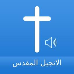 Arabic Bible Audio
