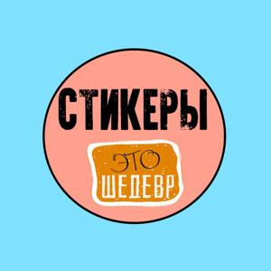 Фразы сленг русские выражения - Stickers app