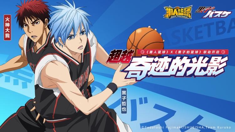 潮人篮球 screenshot-0