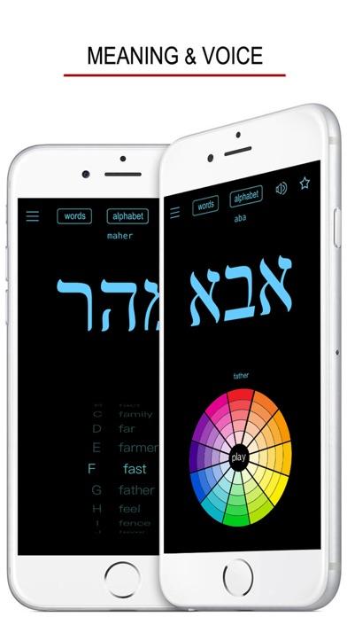 Hebrew Words & Writing screenshot 4