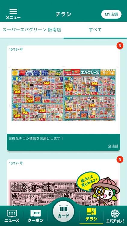 エバグリーンアプリ screenshot-4