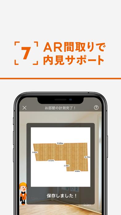お部屋探しはライフルホームズ賃貸・マンション・不動産物件検索 ScreenShot7