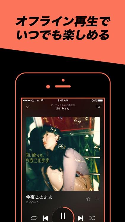 音楽アプリ AWA screenshot-8