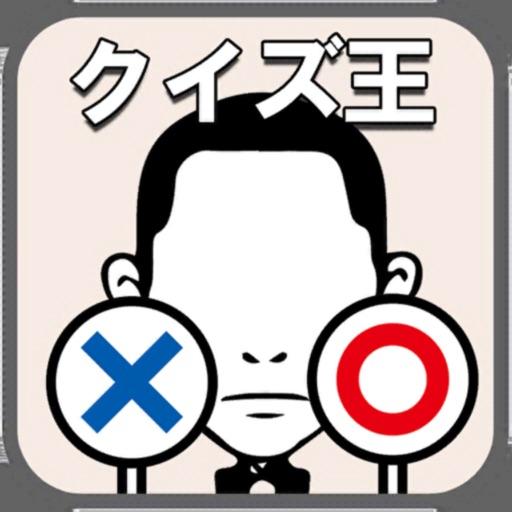 アイコンクイズ王・記憶力・謎トレゲーム