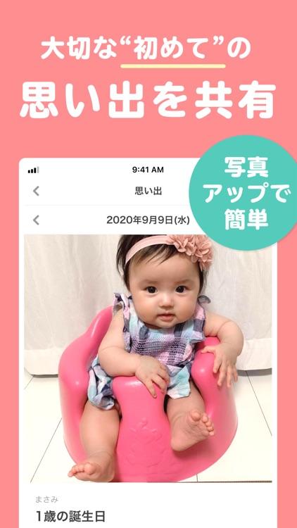 妊娠・育児記録・離乳食 MAMADAYS(ママデイズ) screenshot-4