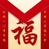 大福新年祝福贺卡 - 新春祝福语电子贺卡制作