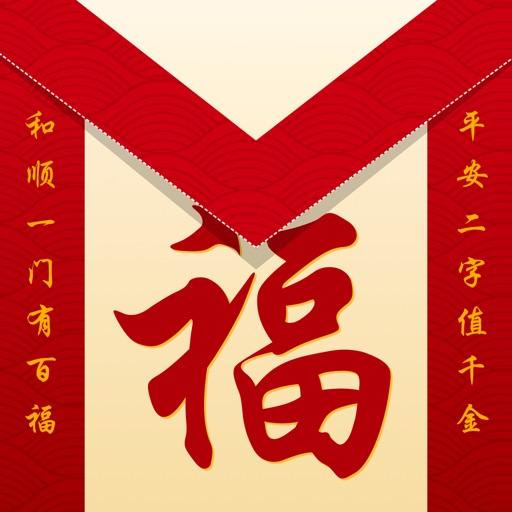 大福新年祝福賀卡 - 新春祝福語電子賀卡制作