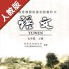 初中语文九年级上册人教版