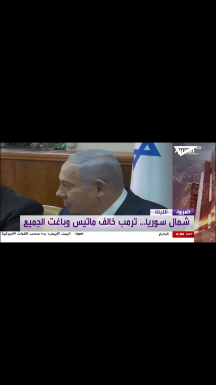 Arabic News Tv HD screenshot-3