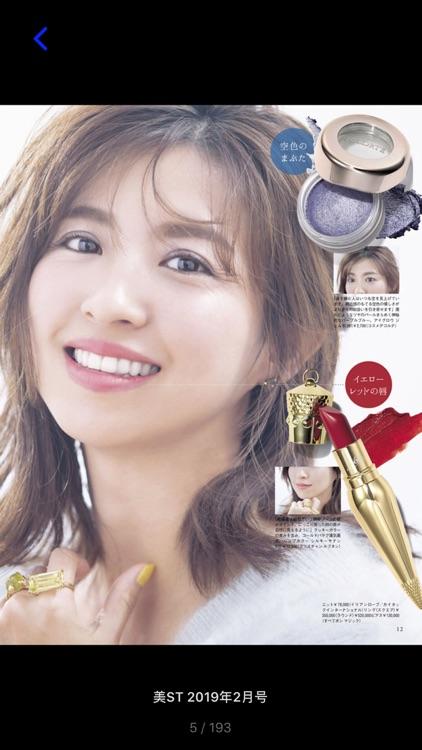 時尚雜誌 screenshot-4