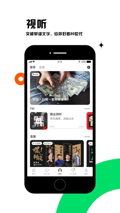 虎嗅-科技头条财经新闻热点资讯 screenshot three