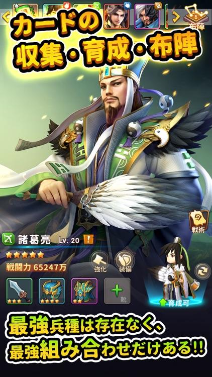 防衛三国志:~ぷちかわ武将と戦略バトル~ screenshot-3