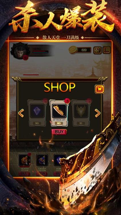 烈焰裁决-高爆版 screenshot-5