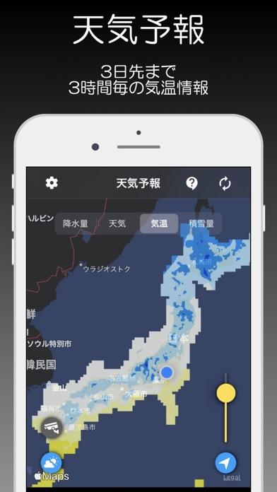 天気予報 - 気象庁 -のおすすめ画像4