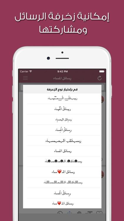 رسائل المساء screenshot-4