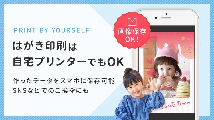 つむぐポストカード 写真挨拶状・はがき作成アプリ screenshot-3