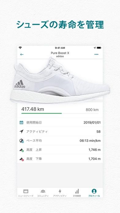 adidas Running ランニング&ウォーキング ScreenShot7