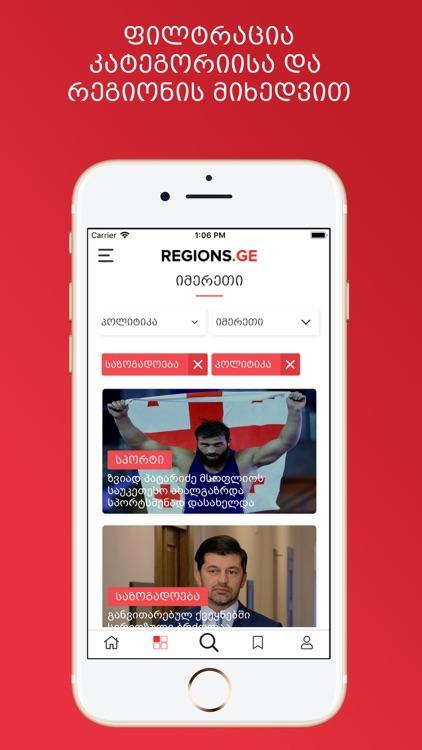 Regions ge news
