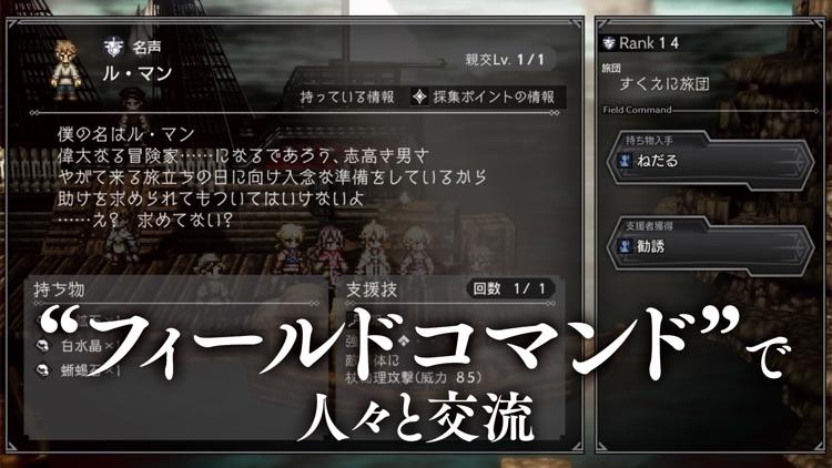 オクトパストラベラー 大陸の覇者 screenshot-7