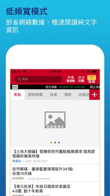 香港經濟日報 screenshot-9