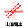 SANYO ELECTRIC RAILWAY CO., LTD. - 山陽アプリ アートワーク