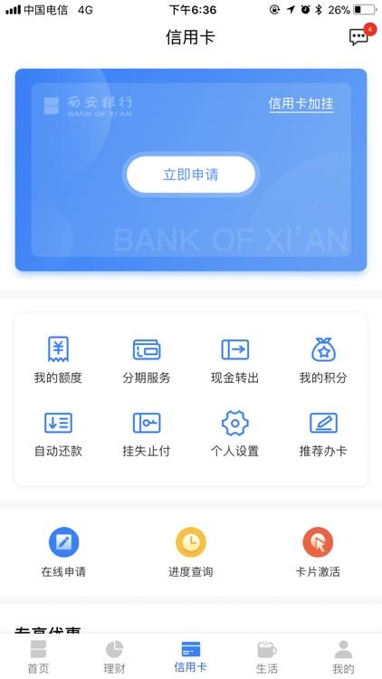 西安银行手机银行