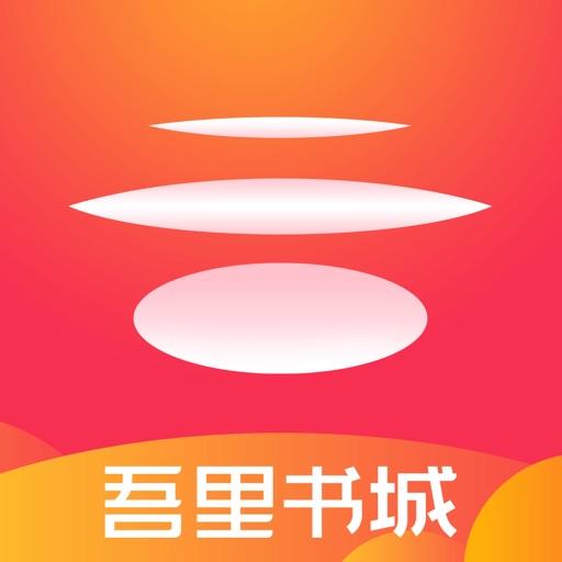 吾里书城-热门言情小说大全的电子书追书阅读器