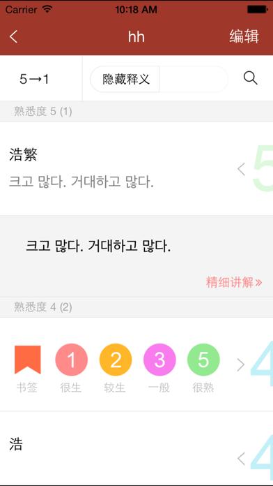 外研社现代韩中中韩词典のおすすめ画像3