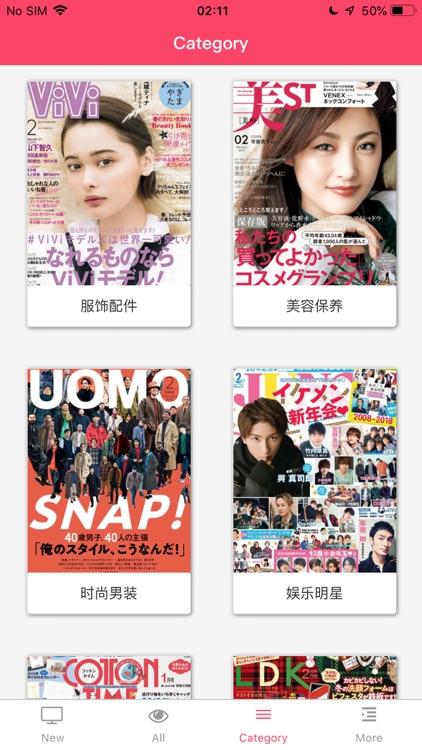 時尚雜誌 screenshot-3