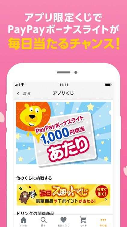 Yahoo!ショッピング screenshot-7