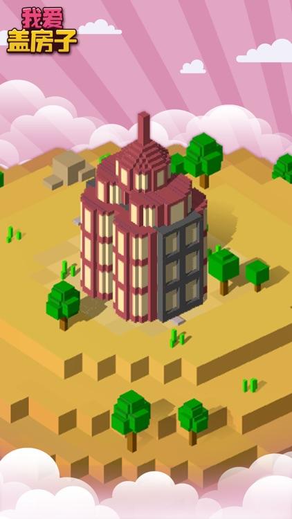 我爱盖房子-把握时机盖出摩天大厦