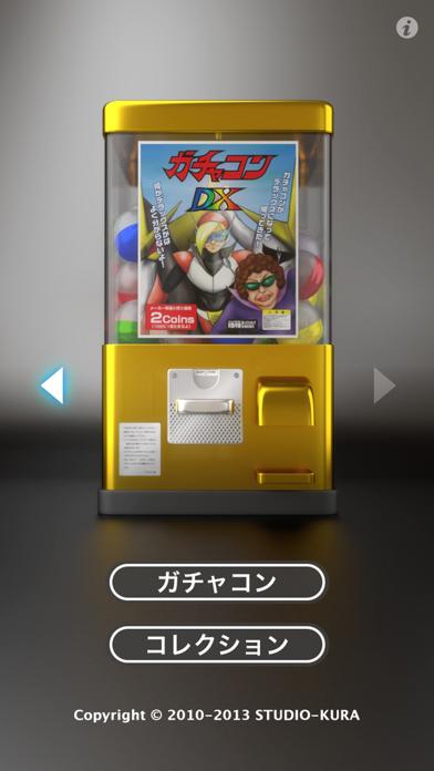 ガチャコン ScreenShot0