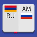 Армянско-Русский Словарь на пк