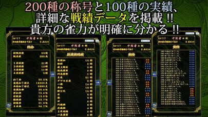 麻雀 昇龍神 初心者から楽しめる麻雀入門(まーじゃん)ゲームのおすすめ画像4