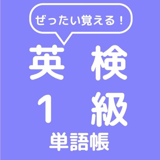ぜったい覚える!英検1級単語帳