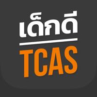 เด็กดี TCAS