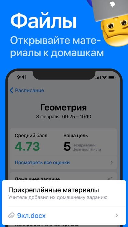 Электронный дневник — МЭШ screenshot-4