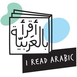 I Read Arabic - أقرأ بالعربية
