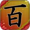 小倉百人一首をゲームで覚えるアプリ -暗記チェック-