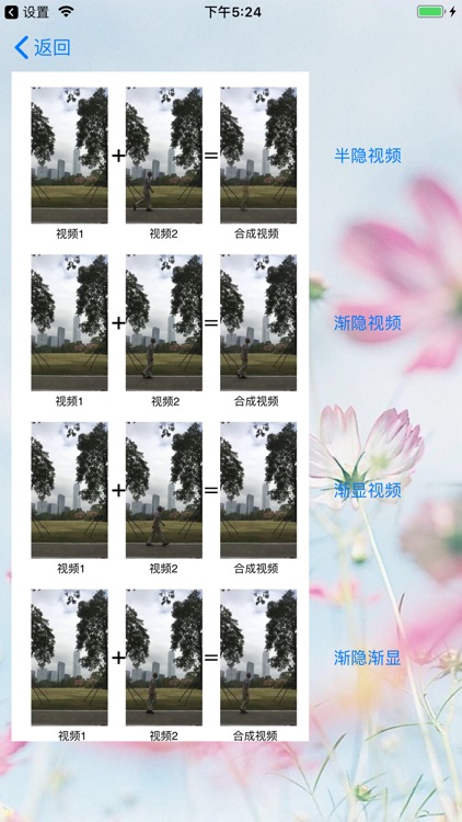 多轨视频编辑 screenshot-3