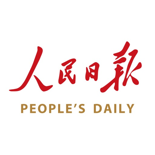 人民日报 - 有品质的新闻 iOS App