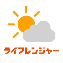 ライフレンジャー天気