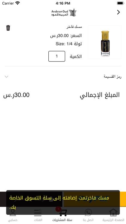 Arabian Oud عطور العربية للعود screenshot-7